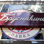 Ресторан Брусникино - фотография 1
