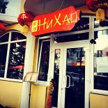 Ресторан Нихао - фотография 1