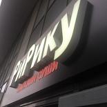 Ресторан Ририку - фотография 2