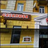 Ресторан Бабалюба - фотография 5