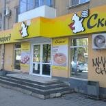 Ресторан Скороед - фотография 1
