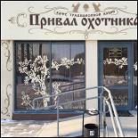 Ресторан Привал охотника - фотография 1