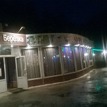 Ресторан Березка - фотография 1
