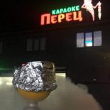 Ресторан Перец - фотография 1
