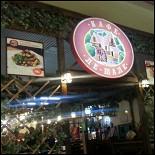 Ресторан Ле шале - фотография 1