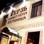 Ресторан Ферзь - фотография 1