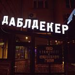 Ресторан Doubledecker Pub - фотография 1