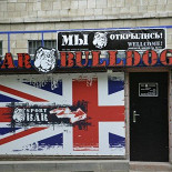 Ресторан Bulldog - фотография 1