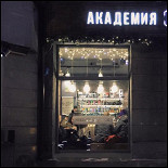 Ресторан Академия кофе - фотография 5