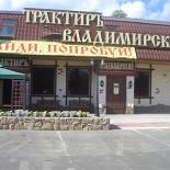 Ресторан Владимирский - фотография 1