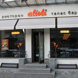Ресторан Alioli - фотография 1