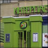 Ресторан Интерпаб - фотография 1
