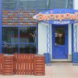 Ресторан Экспромто - фотография 1