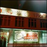 Ресторан Рюмочная в Зюзино - фотография 2