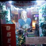 Ресторан Рюмочная - фотография 1