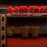 Ресторан Kodo - фотография 5