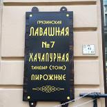 Ресторан Лавашная-хачапурная - фотография 1
