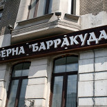 Ресторан Барракуда - фотография 1