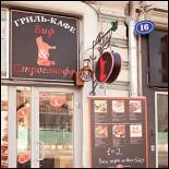 Ресторан Биф & Строганофф - фотография 2