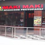 Ресторан Maki Maki - фотография 1