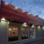 Ресторан Ламазо - фотография 6