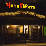 Ресторан Чито-Гврито - фотография 3
