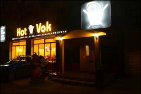 Hot Vok