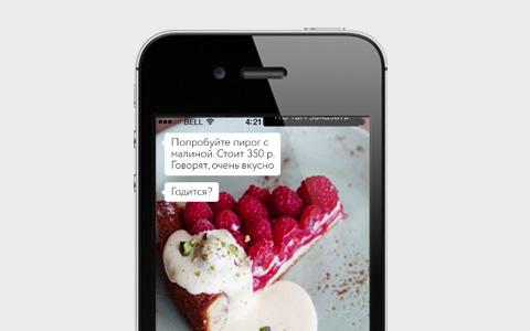 Выход IO, родственника Siri для поиска ресторанов