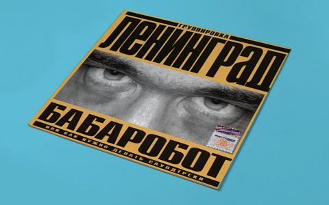 «Ленинград» «Бабаробот»