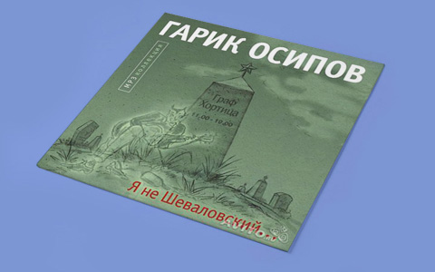 Гарик Осипов «Я не Шеваловский…»