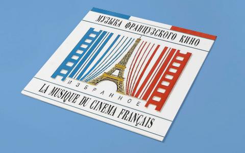 «Музыка французского кино. Избранное»