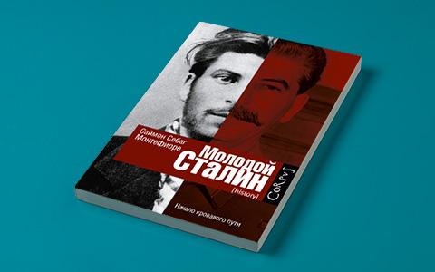 Все о бедности, биография Сталина, роман о районной библиотеке и другие