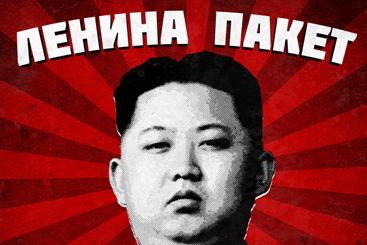 Премьера альбома «Ленина пакет» «Ын-Tunes»