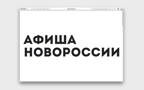 «В котлете по-киевски слишком много укропа»: кто придумал «Афишу Новороссии»