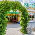 Ресторан Бегемот - фотография 8