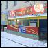Ресторан Трамвай №5 - фотография 6