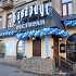 Ресторан Бавариус - фотография 7