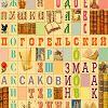 Мир литературной сказки пушкинского времени