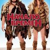 Начало времен (Year One)