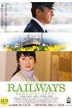 Железная дорога-2. Посвящается всем взрослым, которые не умеют выразить свою любовь / Railways: Ai o tsutaerare nai otona-tachi e