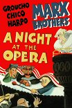 Ночь в опере / A Night at the Opera