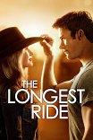 Дальняя дорога / The Longest Ride