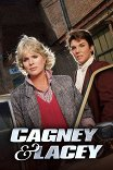 Кегни и Лейси / Cagney & Lacey