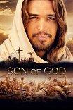 Сын Божий / Son of God