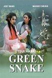 Зеленая змея / Ching se