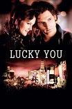 Везунчик / Lucky You