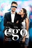 Эго / Ego