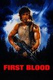 Рэмбо: Первая кровь / First Blood