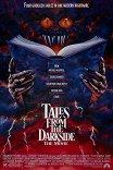 Сказки темной стороны / Tales from the Darkside: The Movie