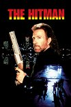 Агент / The Hitman